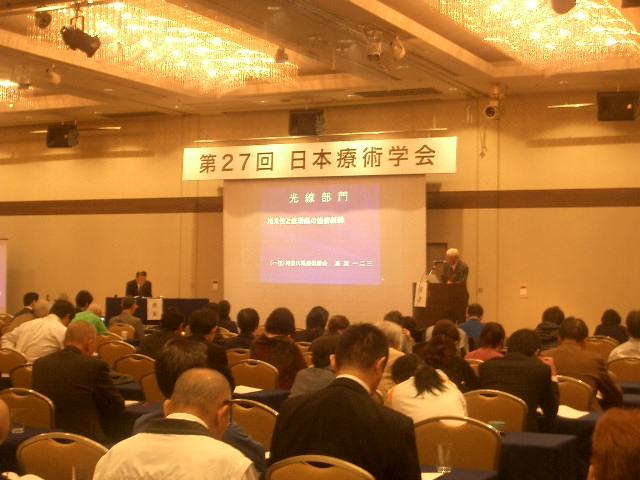 第27回日本療術学会参加