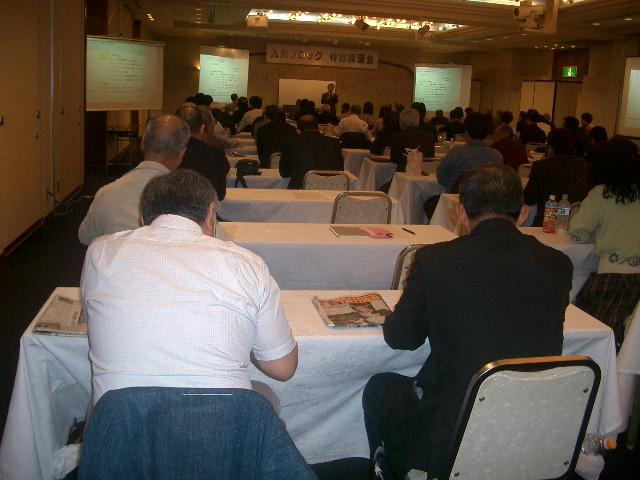 九州ブロック特別講習会