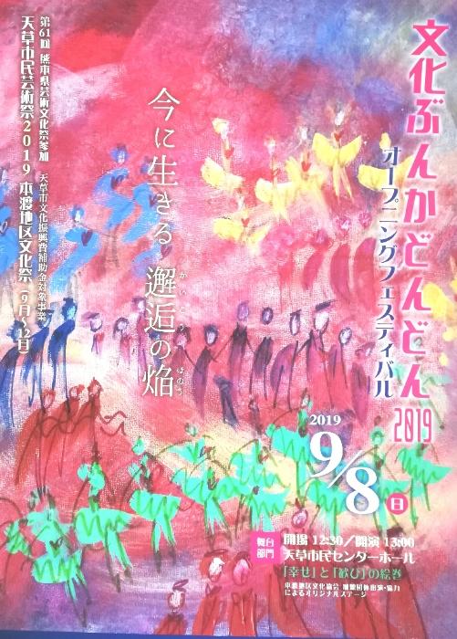 9/8(日)文化ぶんかどんどん2019オープニングフェスティバル