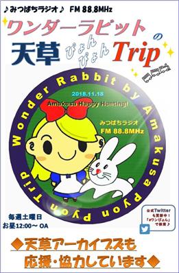 みつばちラジオ「天草ぴょんぴょんトリップ」(縮小261×399)