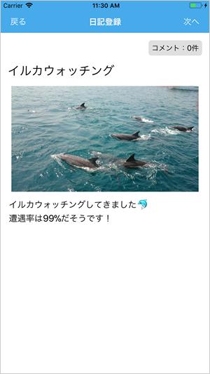 アプリ日記編集画面