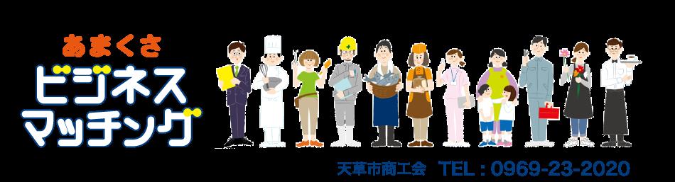 天草ビジネスマッチング