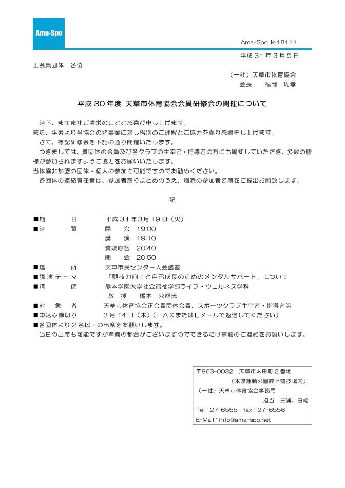 天草市体育協会会員研修会 チラシ