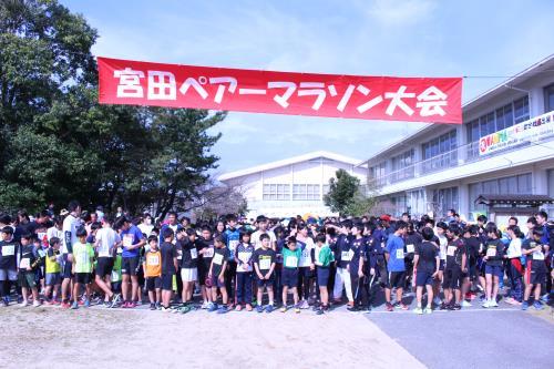 第32回宮田ペアーマラソン大会(スタート前)