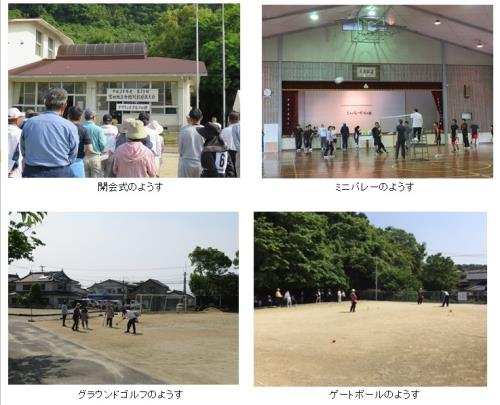 第23回宮田地区分館対抗球技大会
