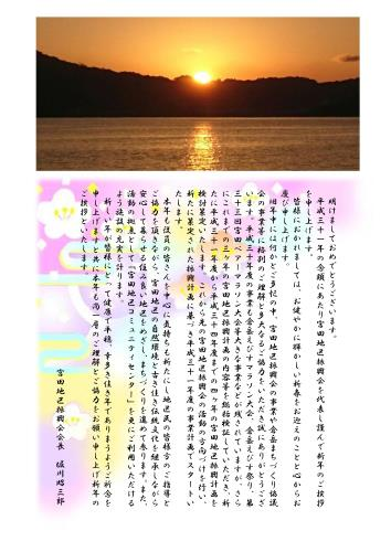 宮田地区振興会だより(H30第3号)