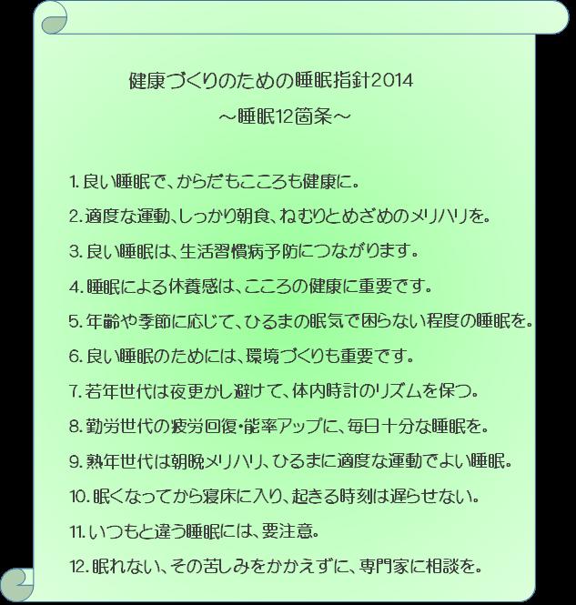 睡眠12箇条