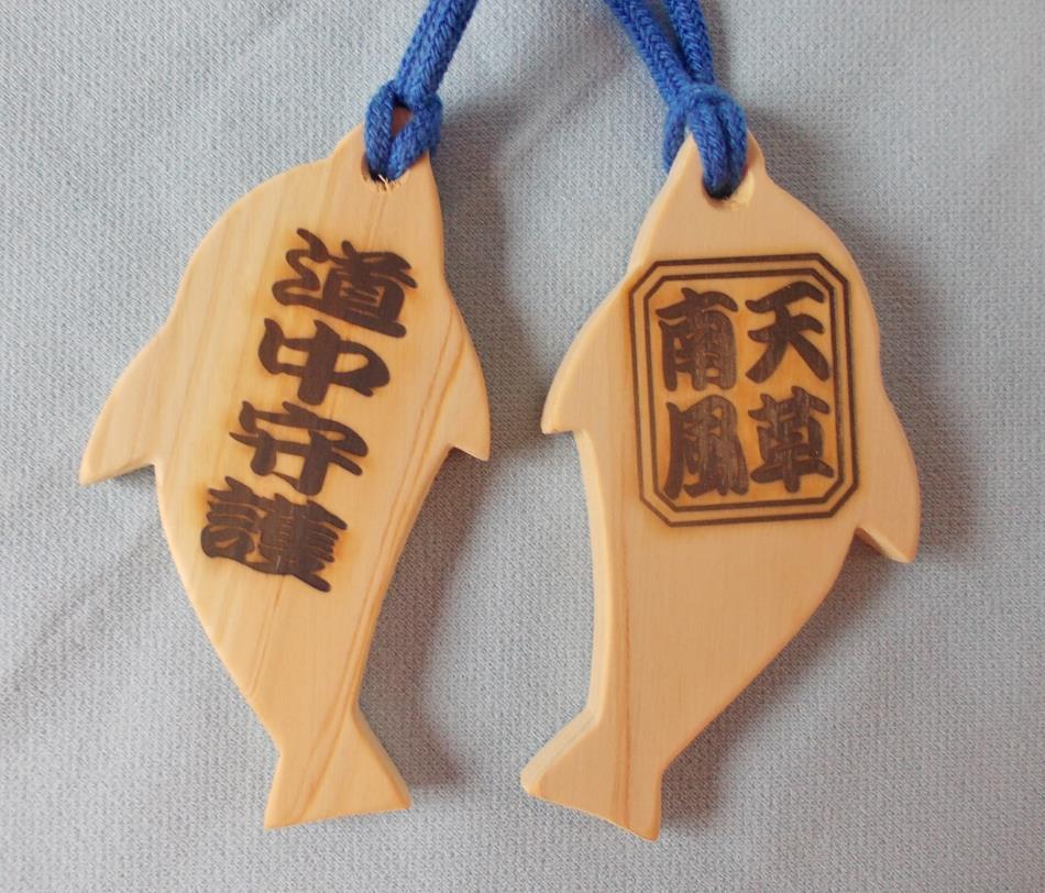 木札(イルカ型)