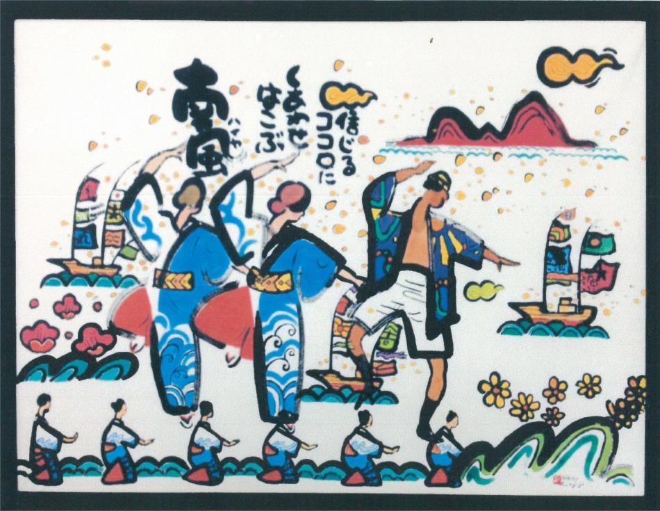 南風アート画