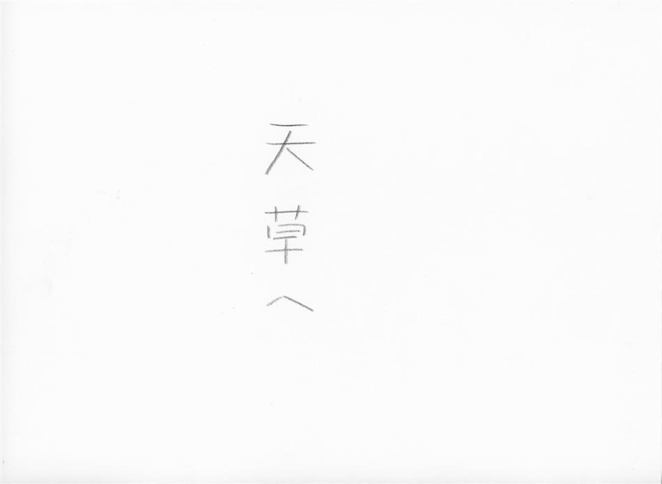 38位① 天草へ(文字のみ)