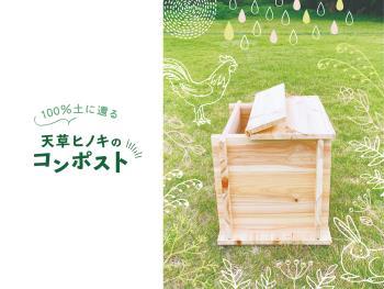 100%⼟に還る⽣ゴミ処理容器『天草ヒノキのコンポスト』発売