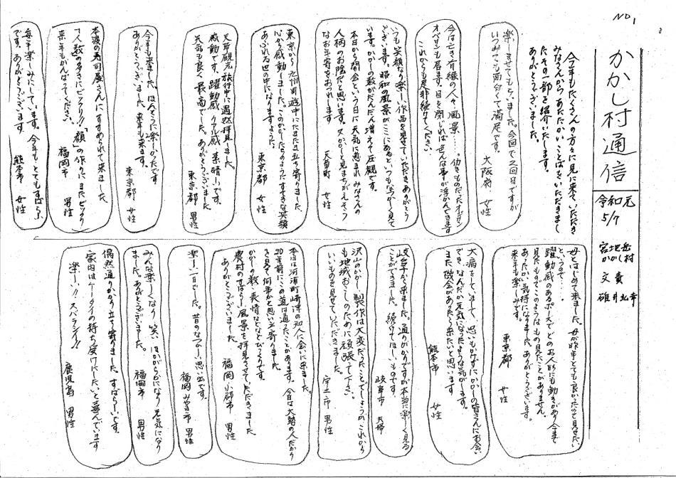 R1かかし村通信(JPG1)