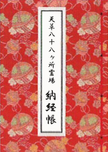 納経帳(ご朱印帳)