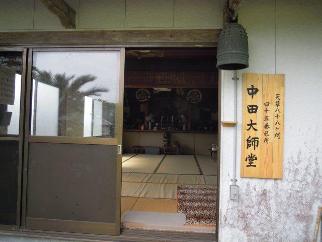中田大師堂