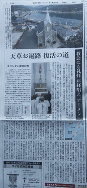 復興 八十八ヶ所 朝日新聞