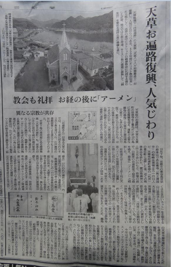 復興 八十八ヶ所 朝日新聞2