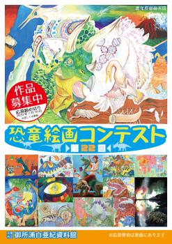 第22回恐竜絵画コンテスト