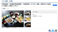 ANAトラベラーズ遊び・体験(苓州屋)7/6~発売