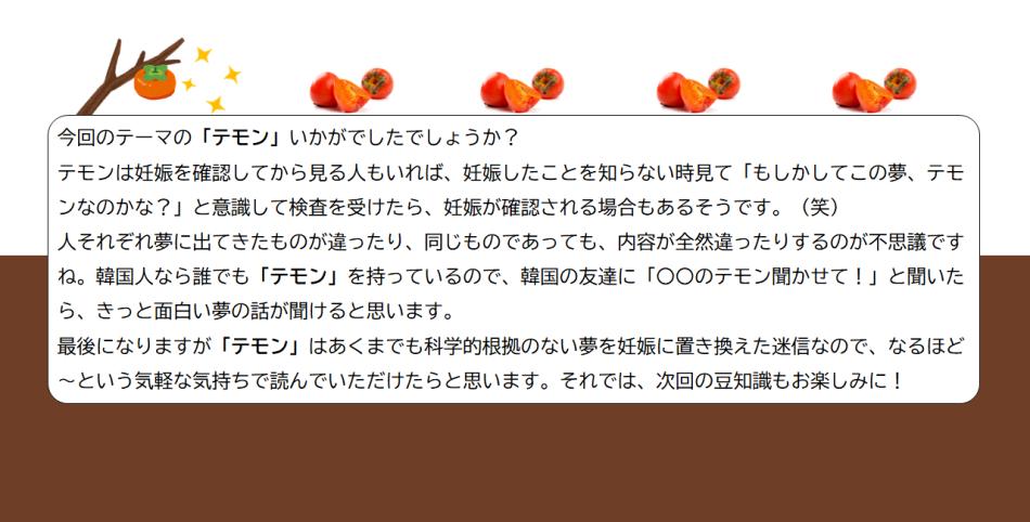豆知識13