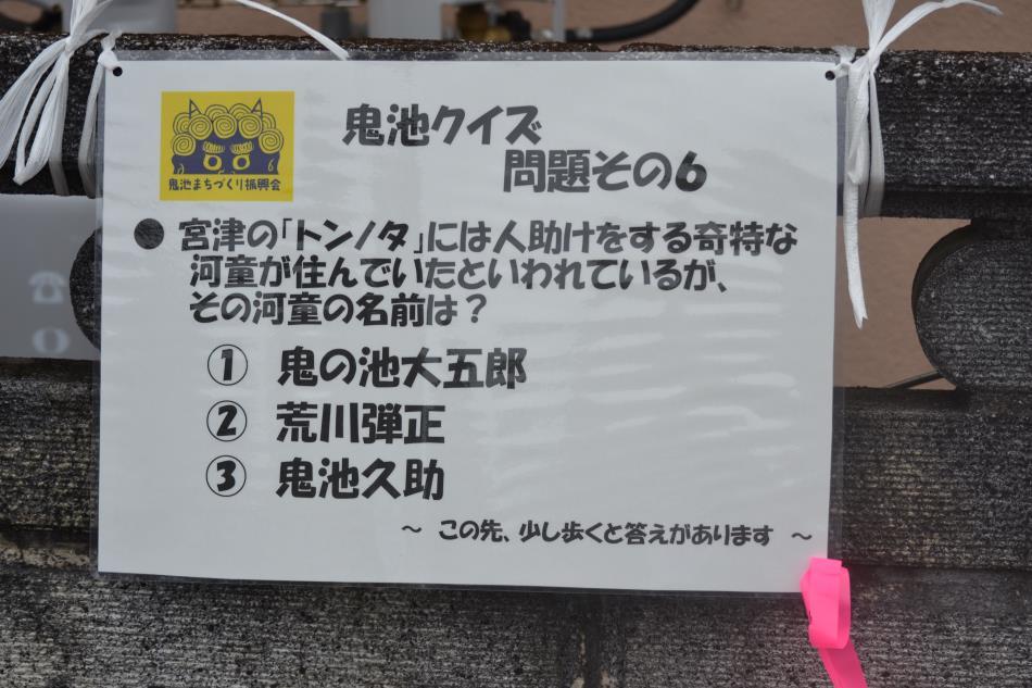 2019天神山ウォーキング鬼池クイズ