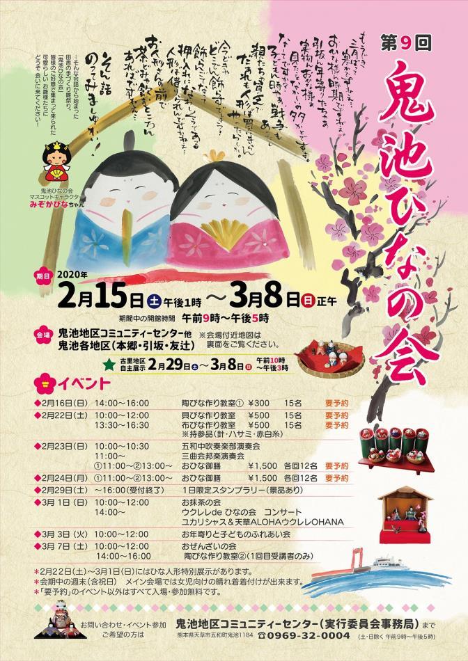 第9回鬼池ひなの会 令和2年2月15日より開催