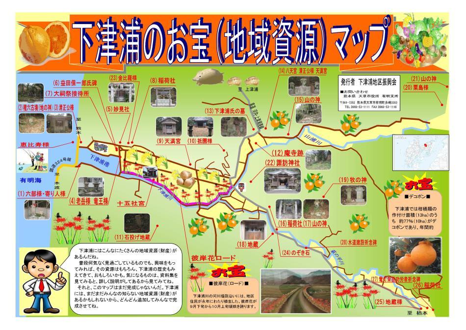 下津浦地域資源マップ