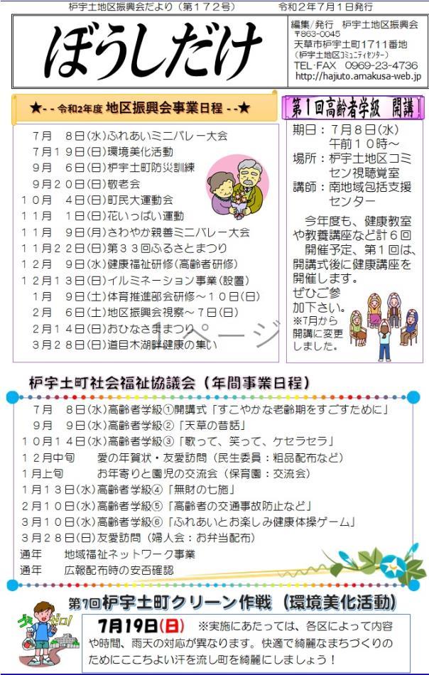 枦宇土地区振興会だより172号(7月)