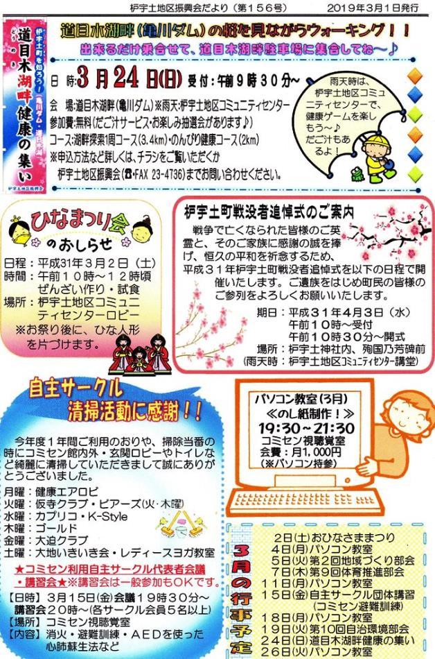 ぼうしだけ3月(156-P2)