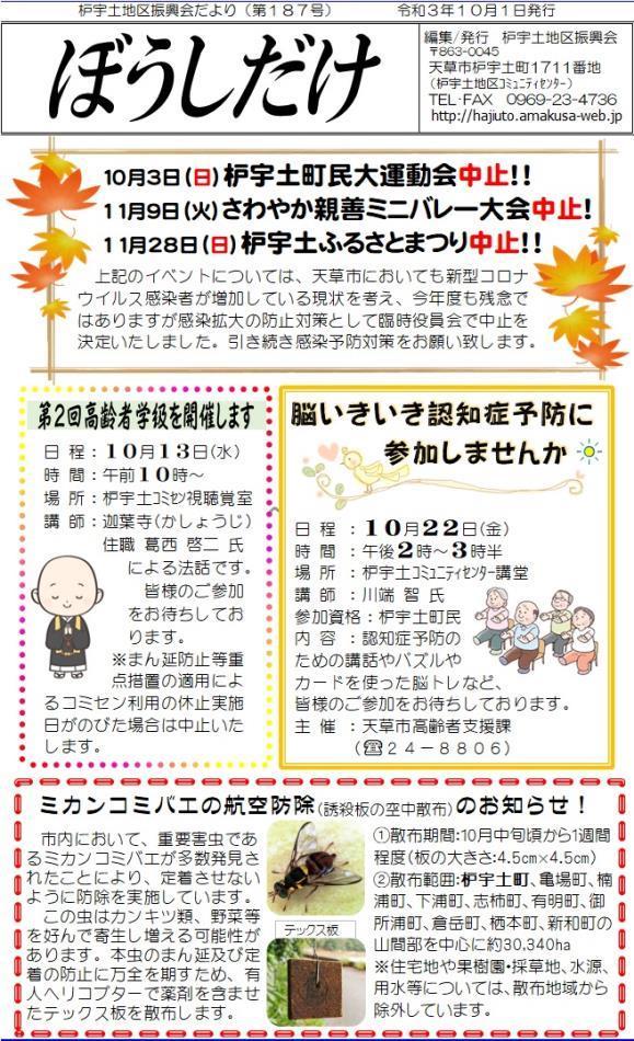 枦宇土地区振興会だより187号(10月)