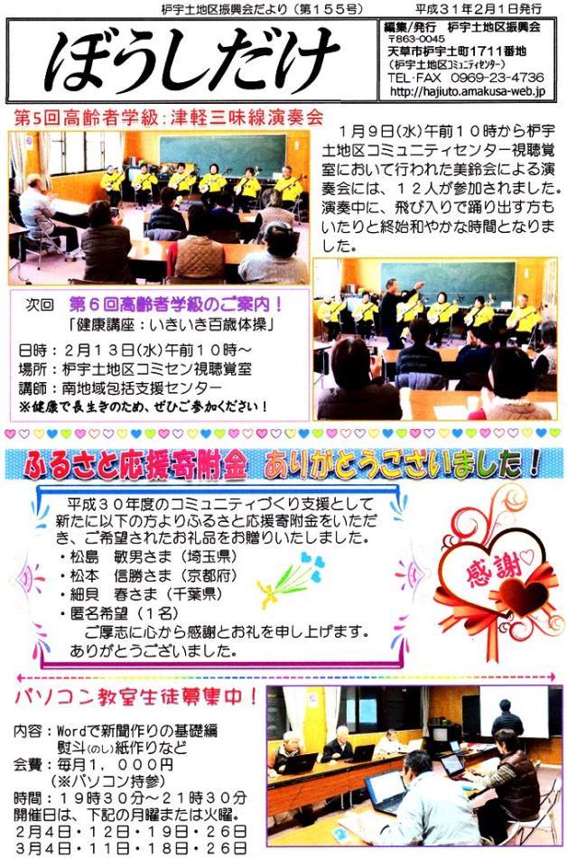 ぼうしだけ155-1(2月)