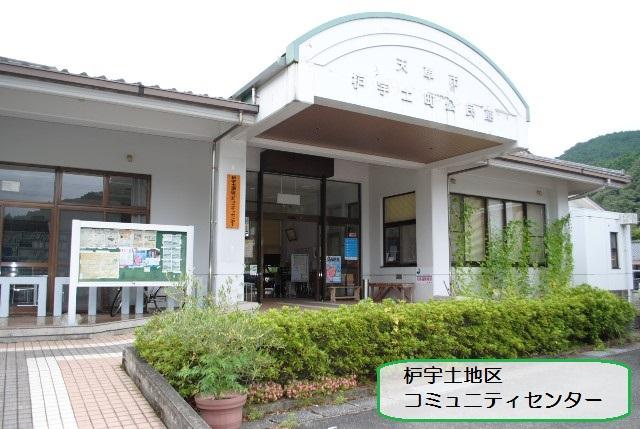枦宇土地区振興会(コミュニティセンター)