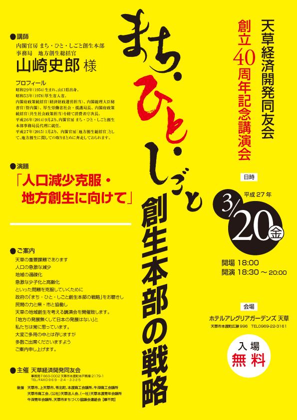 40周年記念講演会記念ポスター