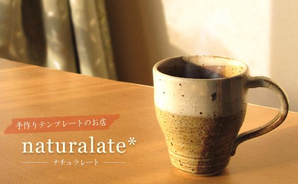 手作りテンプレートのお店 naturalate*(ナチュラレート)