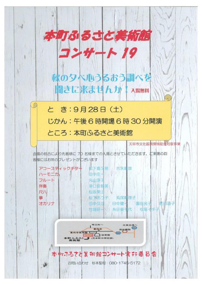 本町美術館コンサート19