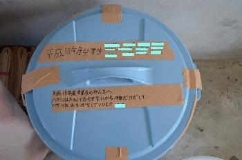 タイムカプセル平成18年