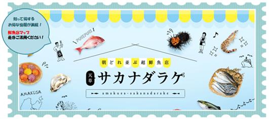 サカナダラケ 鮮魚店マップ(縮小665×295)(縮小531×236)